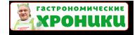 Блог Геннадия Васильева | Гастрономические хроники