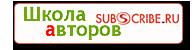 Школа авторов Subscribe