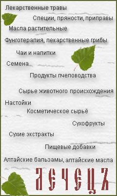 Компания ЛЕЧЕЦ - Лекарственные травы
