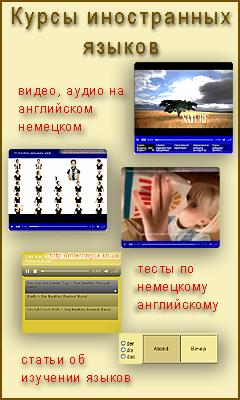 Курсы иностранных языков | видео, аудио на английском/немецком | тесты по немецкому английскому | статьи об изучении языков
